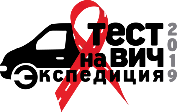 тест на ВИЧ экспедиция